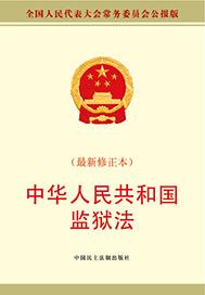 中华人民共和国监狱法