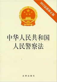 中华人民共和国人民警察法