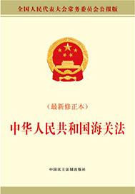 中华人民共和国海关法 2.0
