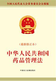 中华人民共和国药品管理法 2.0