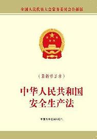 中华人民共和国安全生产法 2.0