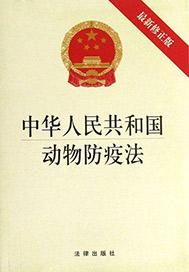 中华人民共和国动物防疫法 2.0