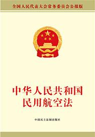 中华人民共和国民用航空法 2.0