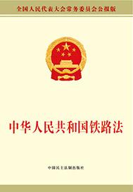 中华人民共和国铁路法 2.0