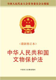 中华人民共和国文物保护法 2.0