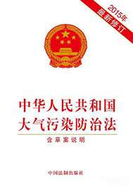 中华人民共和国大气污染防治法 2.0