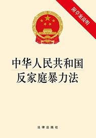 中华人民共和国反家庭暴力法 2.0