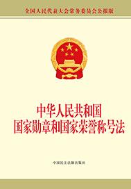 中华人民共和国国家勋章和国家荣誉称号法 2.0