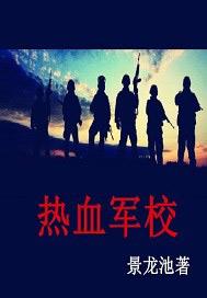 热血军校 2.0