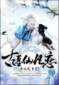 古墓仙凡恋 2.0