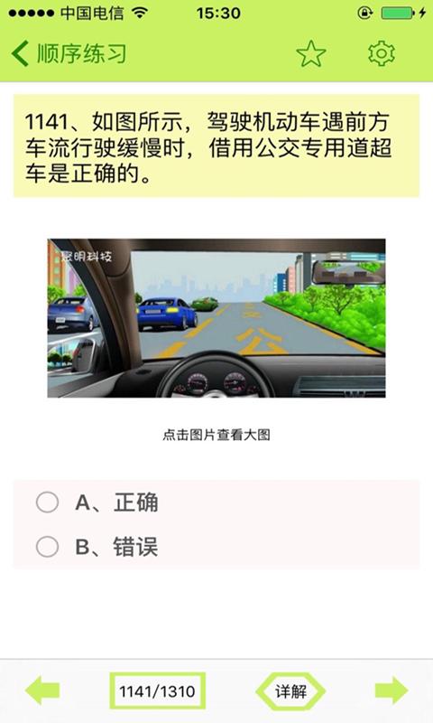 驾照考试驾考科目一