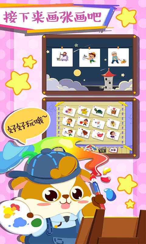 儿童学画画游戏