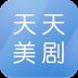 天天美剧 4.2.0 官方版