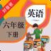PEP小学英语六下 2.3.9