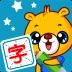 巴比学汉字识字
