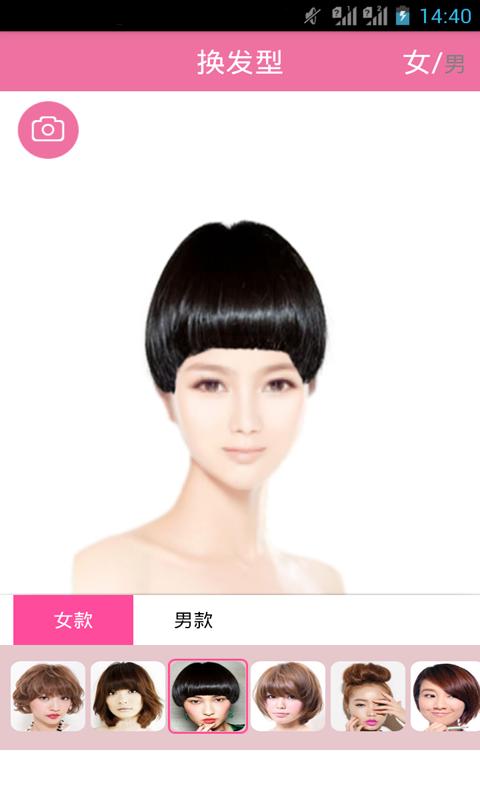 我要换发型