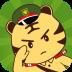 迷彩虎军事 2.0.3