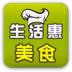 生活惠美食 4.5.1.4
