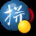 谷歌官方拼音输入法