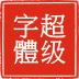 爱字体管家大师 5.9