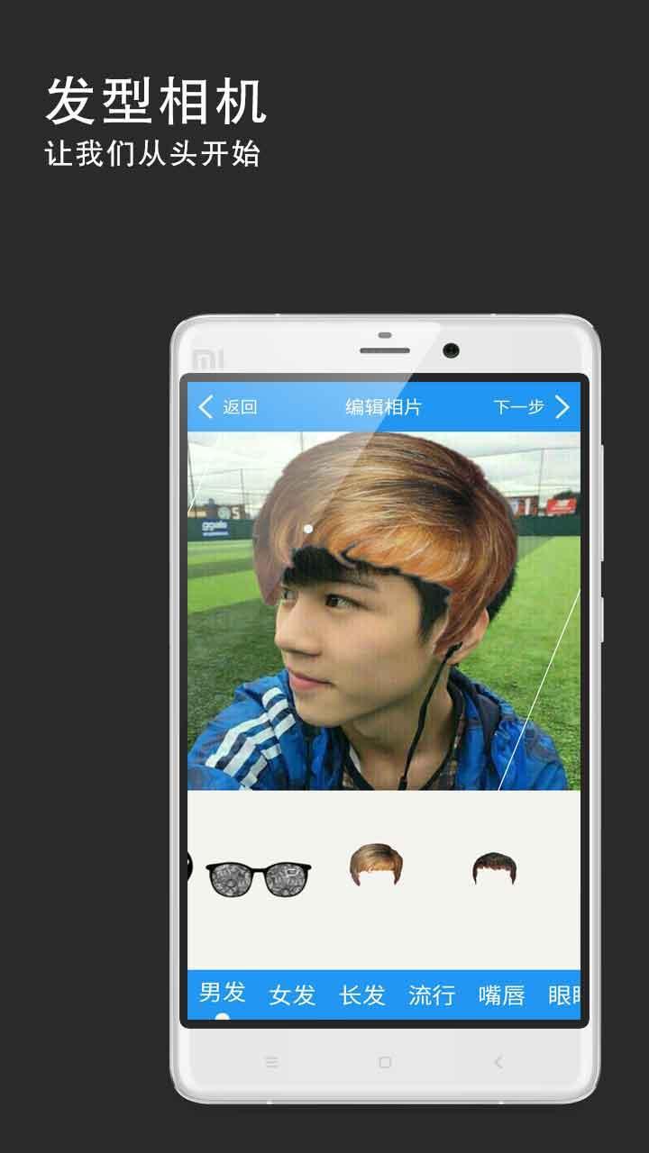 虚拟发型屋app下载_虚拟发型屋软件免费下载_虚拟发型图片