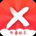 X秀 6.4.2
