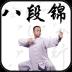 八段锦教学视频 3.7