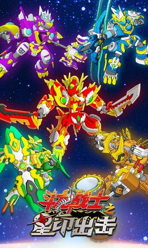 斗龙战士之星印出击 --> 斗龙战士之星印出击 软件介绍 斗龙战士IP正版授权,3D竖版超爽飞行射击游戏,斗龙战士之星印出击隆重登场!人气角色阿迪、加比纳等强力出击,使用华丽的弹幕与邪恶的敌人展开一场场精彩的战斗!还有可爱的宠物天秤星龙、天蝎星龙与你共同战斗,一起挑战敌人!