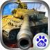 坦克警戒 3.1.8
