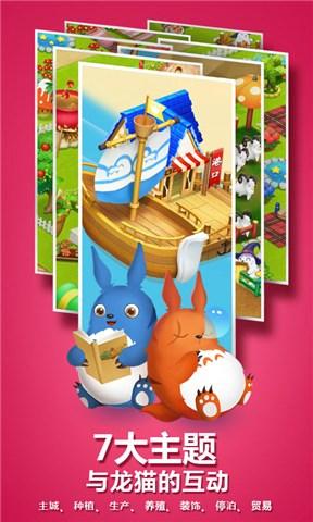 小小龙猫岛免费下载_小小龙猫岛最新版本官方下载