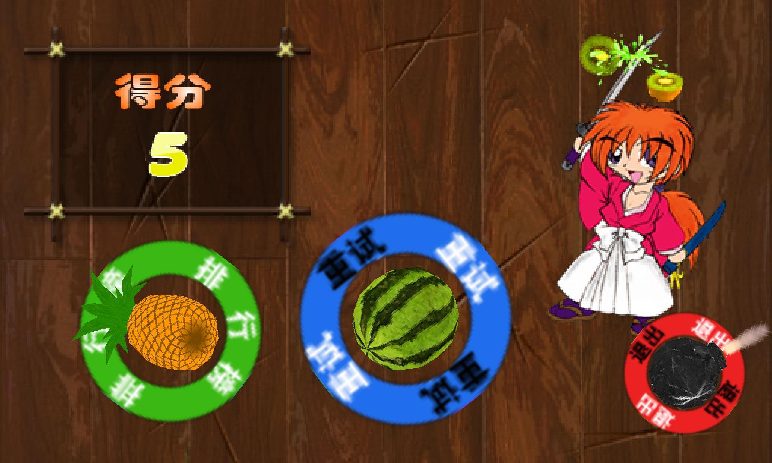 华军软件园 软件分类 android软件 游戏 休闲益智 疯狂切水果2  软件