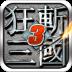 狂斩三国3 2.1.1