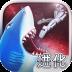 饥饿鲨:进化...