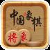 中国象棋大师 1