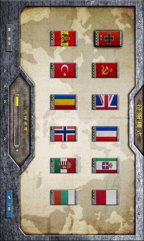 欧陆战争2