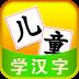 儿童学汉字