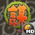 江湖谋生记HD 1.0.1