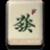 广东麻将 1.4.0.1
