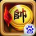 元游中国象棋 1.2.1