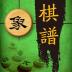 中国象棋棋谱...