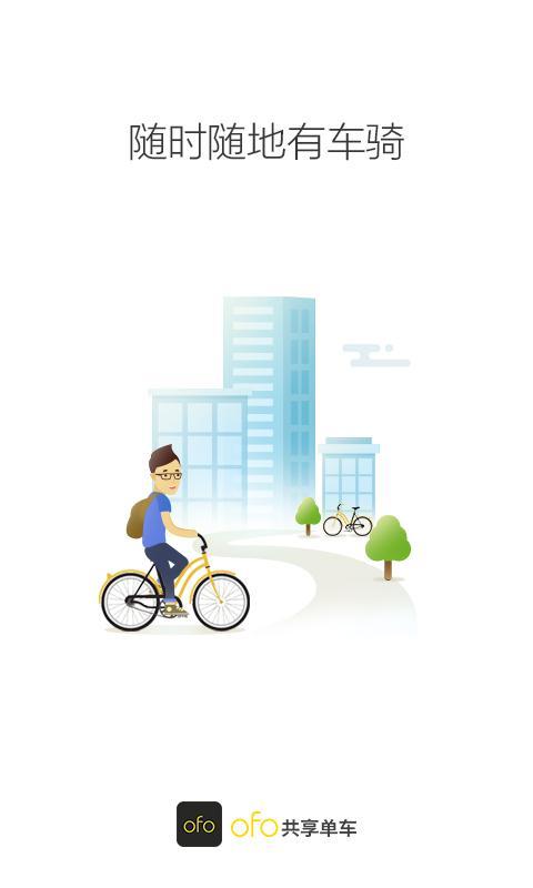 ofo共享單車