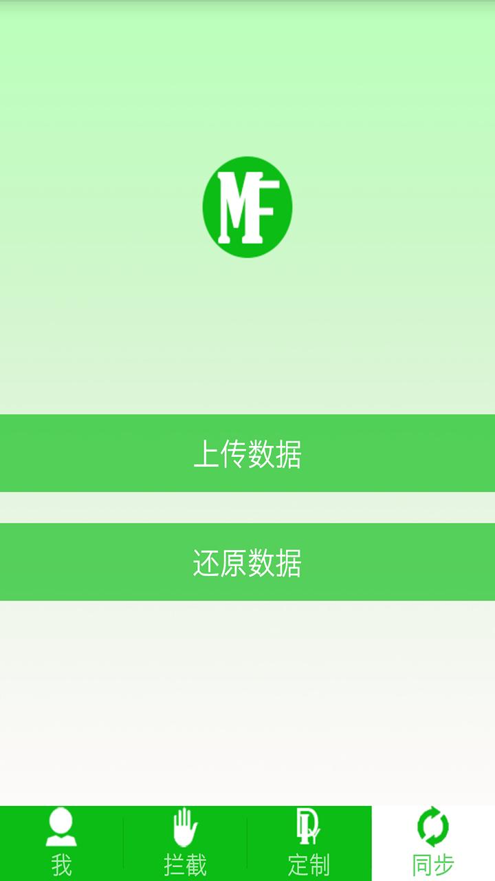 MF电话拦截