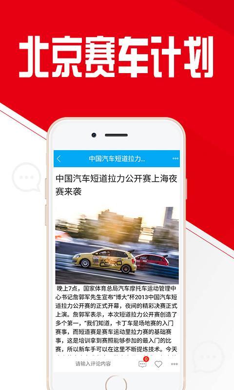 北京赛车计划