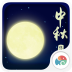 中秋月圆-梦象动态壁纸