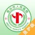 邢台市人民医院医护版 1.0.0