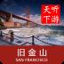 旧金山导游