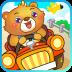 儿童游戏交通工具 2.2