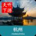 杭州导游 5.1.0