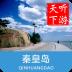 秦皇岛导游5.1.0