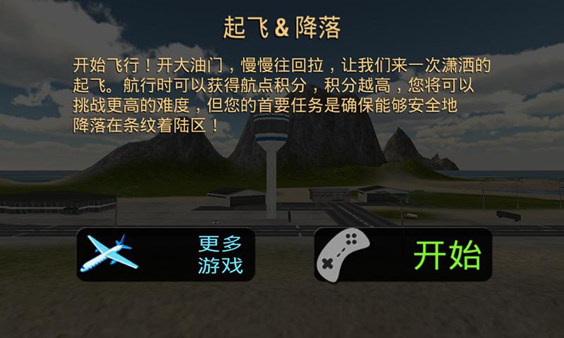 驾驶飞行模拟